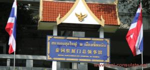 Thai Consulate in Xiamen